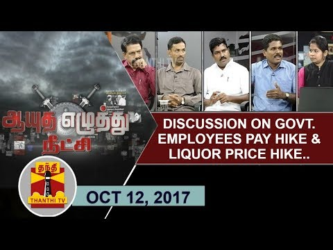(12/10/2017) Ayutha Ezhuthu Neetchi | Discussion on Govt Employees pay hike & Liquor price hike