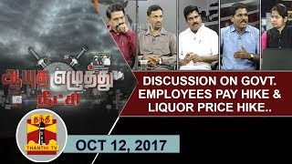 Aayutha Ezhuthu Neetchi 12-10-2017 Discussion on Govt Employees pay hike & Liquor price hike – Thanthi TV Show