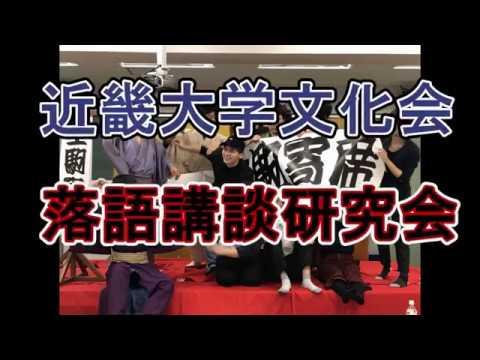 【近畿大学】落語講談研究会2018
