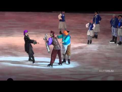 Синдбад и принцесса Анна в Лужниках Новогоднее ледовое шоу