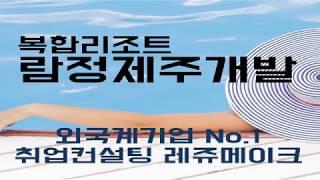 [취업학원] 외국계 복합리조트 제주신화월드 람정제주개발…