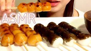 【咀嚼音ASMR】団子を食べる音 失敗。Mochi Eating Sounds(すみません雑音が入ってしまいました)【スイーツちゃんねるあんみつ】