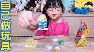 【DIY】自己做玩具,妞妞自己開箱#4[NyoNyoTV妞妞TV玩具]