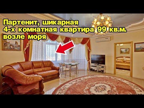 Продам 4-комнатную квартиру 99 кв.м. у моря в посю Партенит на ул. Победы 1
