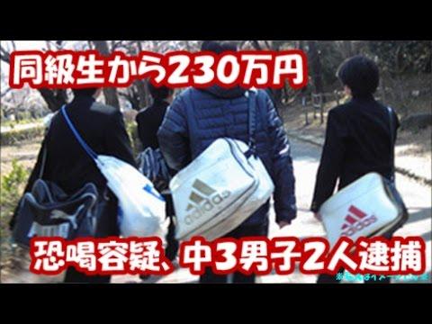 【中3恐喝逮捕】同級生から230万円恐喝容疑、中3男子2人逮捕