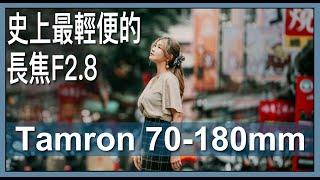 史上最輕便的長焦 f2.8 - Tamron 70-180mm (A056)評測