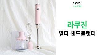 [1300K] 라쿠진 핸드블랜더로 딸기 티라미수 만들기