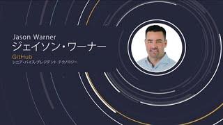 基調講演:ソフトウェア開発の未来 - GitHub Satellite Tokyo 2018