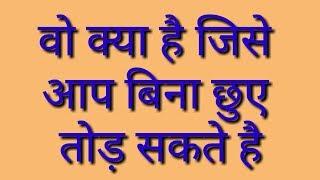 वो क्या है जिसे आप बिना छुए तोड़ सकते हैं   paheliyan   bujho to jane   riddles   bujho paheli