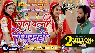 राजस्थानी विवाह गीत 2019 बहुत ही शानदार   Neelam Mali   Latest Rajsthani Vivah Song 2019  जरूर सुने