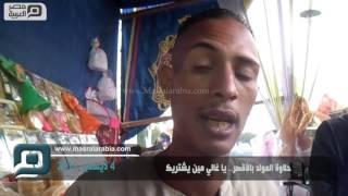 مصر العربية |  حلاوة المولد بالأقصر.. يا غالي مين يشتريك