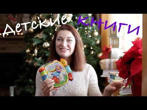 Детские книги | Первые книги малыша | Tanyas Twins