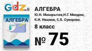 № 75- Алгебра 8 класс Макарычев
