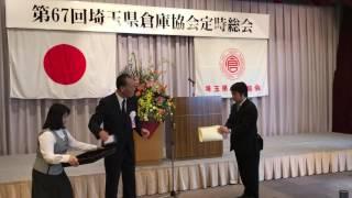 埼玉県倉庫協会 永年勤続表彰