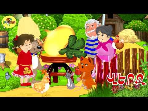 Մուլտերի հավաքածու 2 /  Multeri Havaqacu 2 /сборник мультфильмов /հեքիաթ.heqiat / Armenian Cartoon