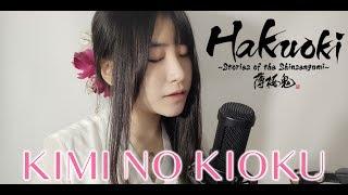 Hakuouki ED 1 / Mao - Kimi no Kioku 君ノ記憶 (Mao Cover)