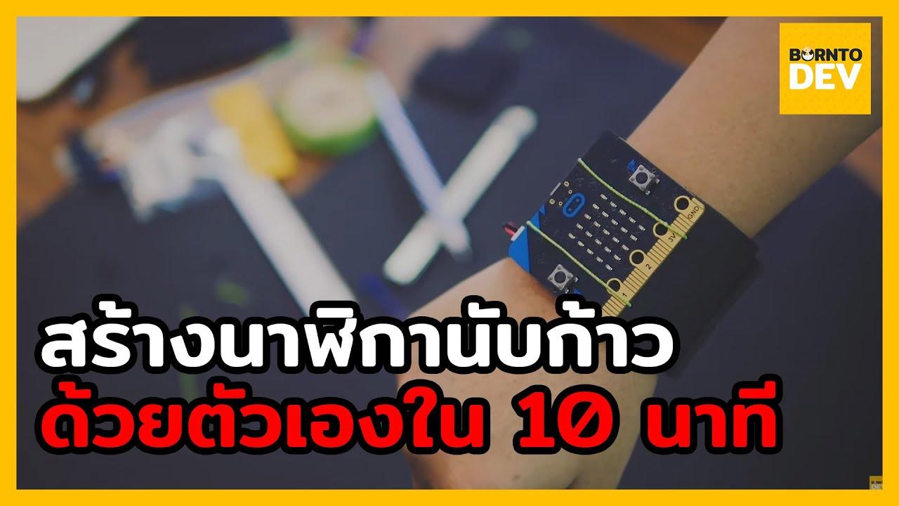 🏃♂ สร้างนาฬิกานับก้าวของตัวเอง ใน 10 นาที !
