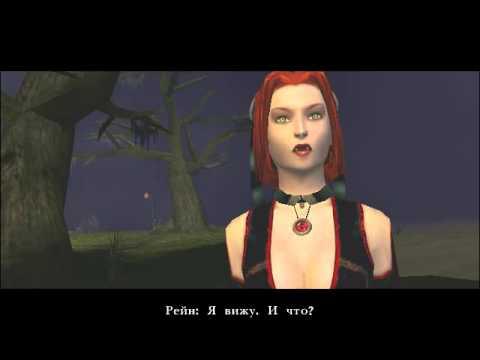 Игра Bloodrayne 3 Игру