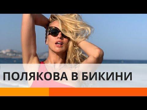 Полякова покорила фанатов роскошными снимками в бикини
