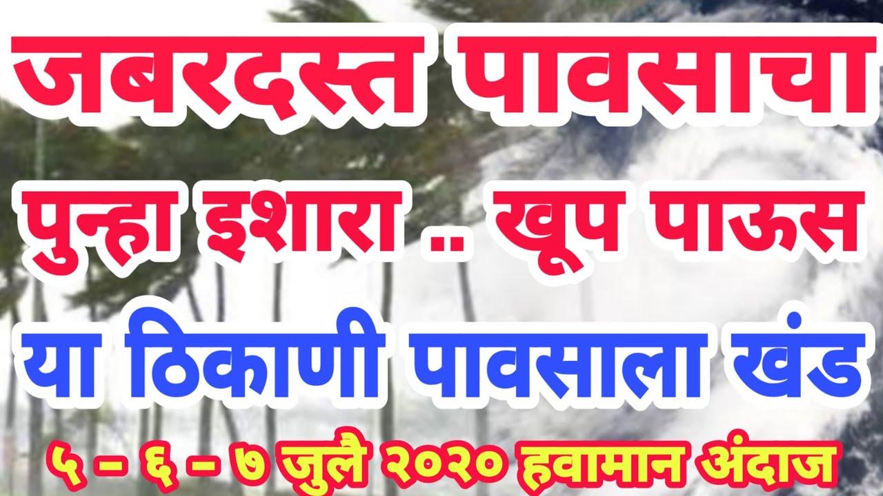 जोरदार अतिवृष्टीचा इशारा ? || Weather forecast in india today || hawaman andaj || INDIA Weather news