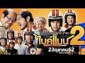 ตัวอย่างภาพยนตร์ฉบับเต็ม #ไบค์แมน2 | Official Trailer2 |