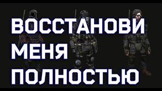 Сталкер Онлайн Донатные Сеты Восстановление