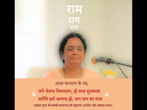 Shree Ram Sharnam: Bhajan Maa Rekhaji Maharaj: मन राम जपन क्यूँ छोड़ दिया