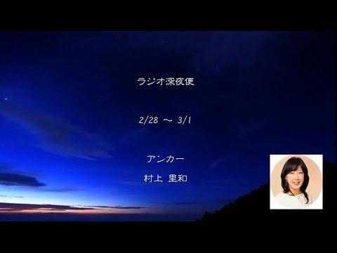 アンカー 便 ラジオ 2020 深夜 交代