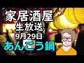 家居酒屋【あんこう鍋と地酒】生放送 の動画、YouTube動画。