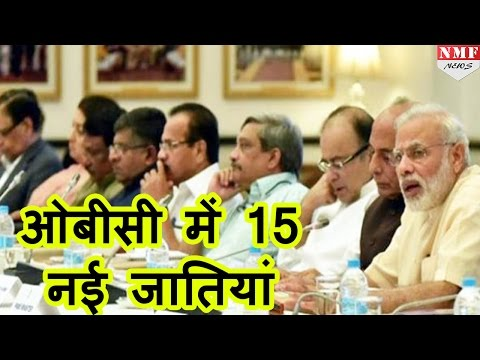Modi Cabinet का अहम फैसला, 15 new castes OBC list में शामिल