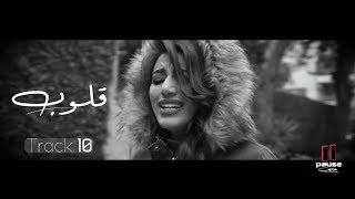 هايدى موسى - قلوب | Haidy Moussa - Qoloub