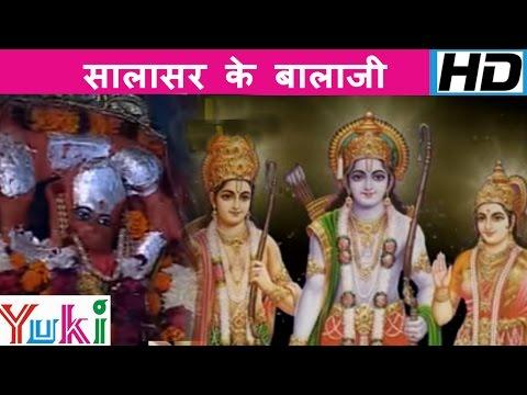 Salasar Ke Balaji | Hanuman Bhajan |...