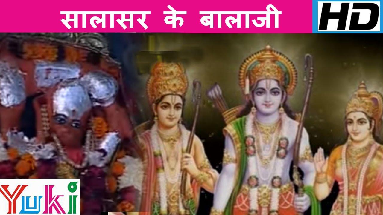 salasar ke balaji hanuman bhajan स ल सर क ब ल ज