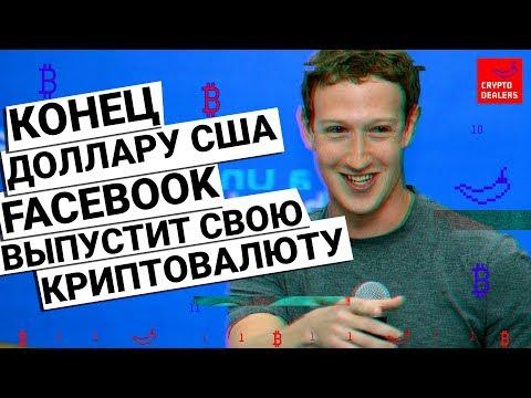 Конец доллару США.  Facebook запустит свою криптовалюту