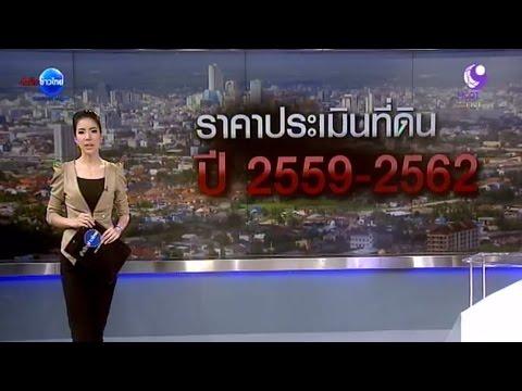เตรียมประกาศราคาประเมินที่ดินรอบใหม่ปี 2559-2562 | สำนักข่าวไทย อสมท