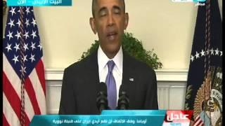 ؤتمر صحفي للرئيس الامريكي باراك اوباما بشأن تنفيذ الاتفاق النووي مع ايران