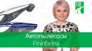 автопылесосы Pininfarina PNF1302 и PNF1303  видео обзор 130.com.ua