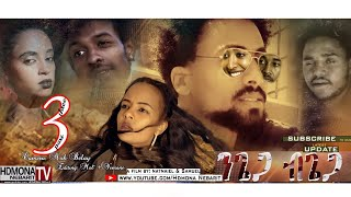 HDMONA - Part 3 - ንጌጋ ብጌጋ ብ ናትናኤል ሙሴ Ngiega Bgiega By Natnael Mussie  New Eritrean Series Movie 2018