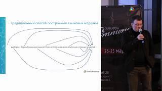 Saratov DS&ML meetup: Глубокое обучение для построения взаимодействия человека и компьютера