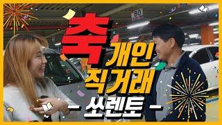 축! 개인직거래 쏘렌토 판매완료 !! 쏘렌토 GLS 최…