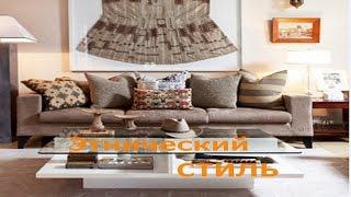 Этнический Стиль Обзор Предметов Интерьера(, 2015-08-12T02:00:01.000Z)