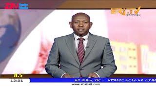 ERi-TV, #Eritrea - Tigrinya News for January 23, 2019
