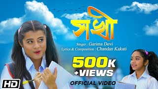 Sakhee Assamese Song Download & Lyrics