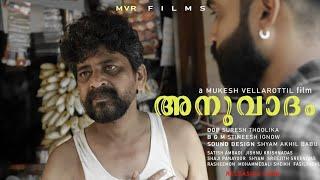 Anuvadham | Mukesh Vellarottil | Malayalam shortfilm