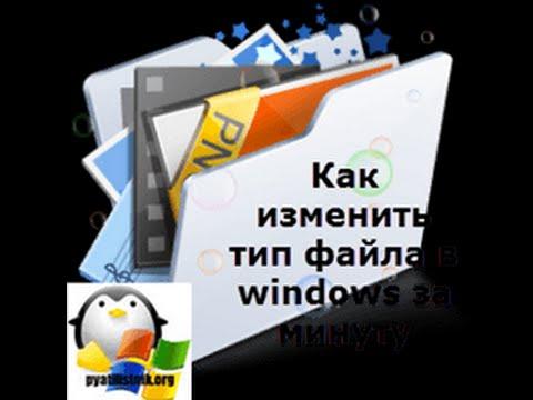 как изменить тип файла в windows 7 10 - YouTube