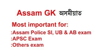 Assaam GK  /(অসমীয়াত) / Most Important For :Assam Police SI,UB & AB, Assam state exam/ in Assamese
