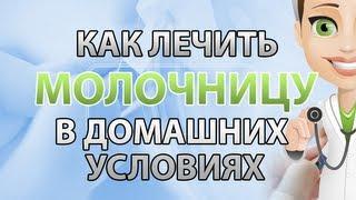 Как лечить молочницу в домашних условиях(, 2013-07-28T10:22:45.000Z)