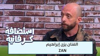 """الفنان يزن إبراهيم """"Zan"""""""
