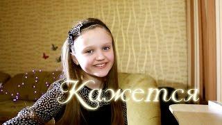 Open Kids КАЖЕТСЯ в исполнении Ксении Левчик
