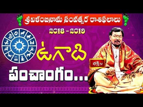 శ్రీ విళంబినామ సంవత్సర రాశిఫలాలు  2018-2019 || Sri Srinivasa Gargeya || Bhakthi TV